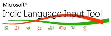 "Microsoft Indic Language Input Tool (""ILIT"")"